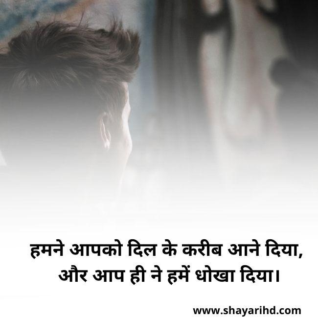 Shayari On Dhoka In Hindi