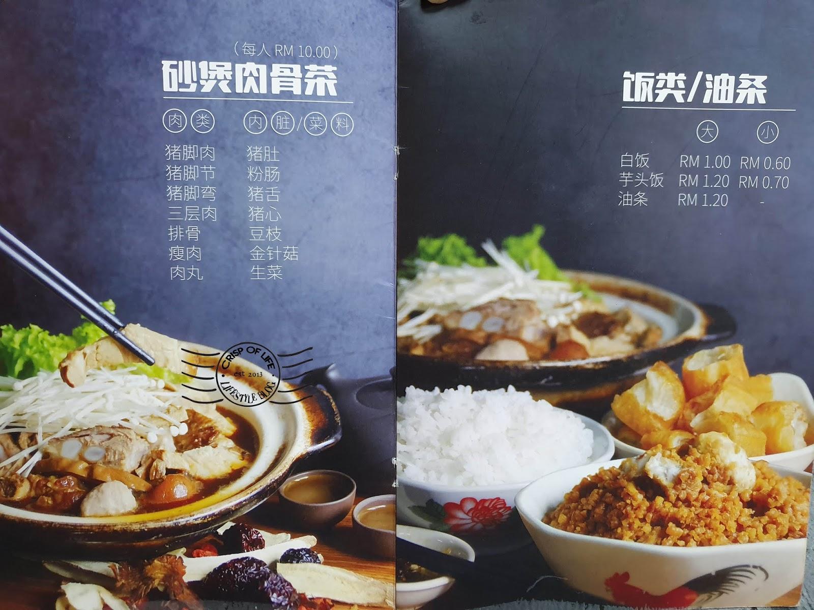 Lao Shan Dong Bak Kut Teh 老山东肉骨茶 @ Raja Uda, Butterworth Penang