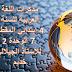 مذكرات اللغة العربية للسنة الرابعة ابتدائي المقطع 07 الوحدة 02 للأستاذ الجيلالي خديم