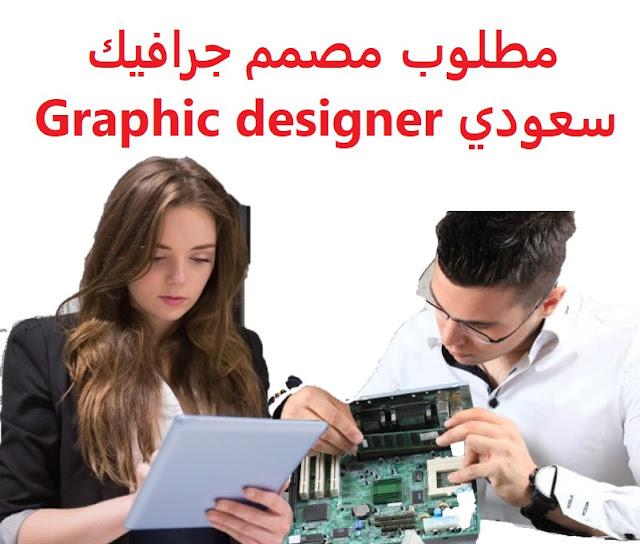 وظائف السعودية مطلوب مصمم جرافيك سعودي Graphic designer