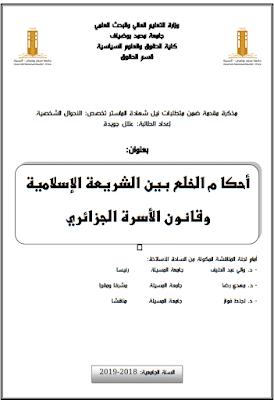 مذكرة ماستر: أحكام الخلع بين الشريعة الإسلامية وقانون الأسرة الجزائري PDF