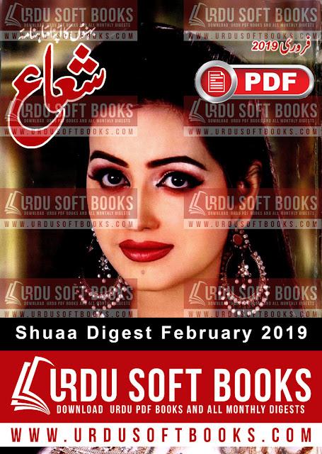shuaa digest february 2018 pdf