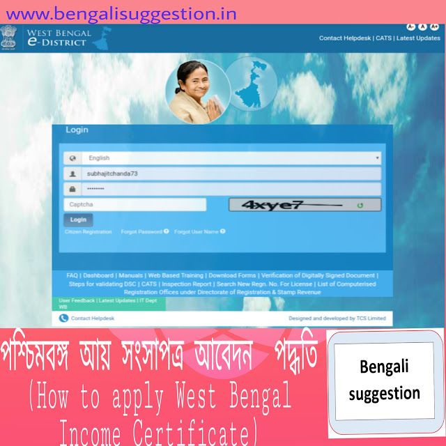West Bengal Income Certificate - পশ্চিমবঙ্গ আয় সার্টিফিকেট