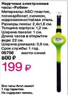 Фото наручные часы Распродажа Эйвон