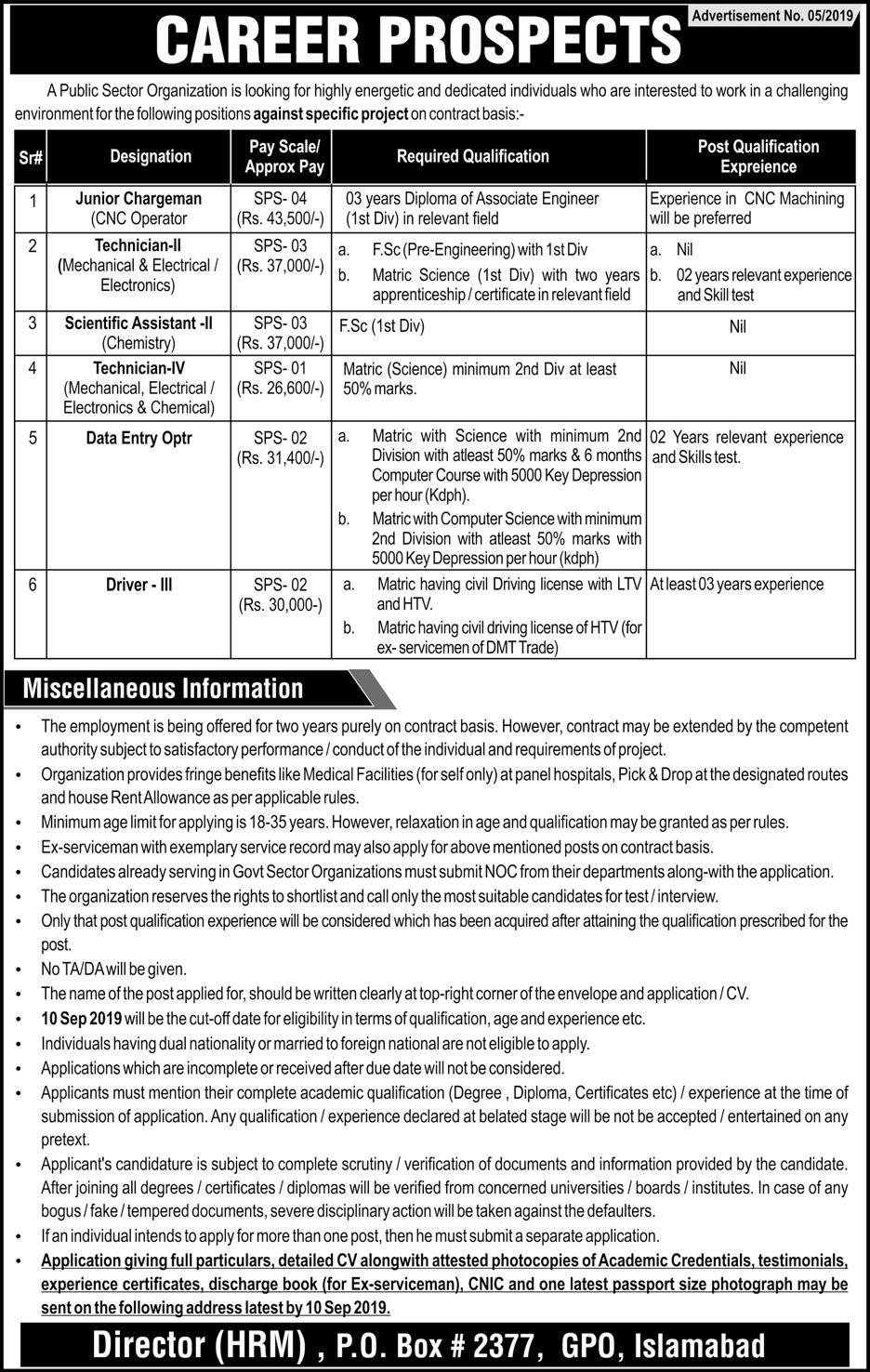 Advertisement for Public Sector Organization Islamabad Jobs