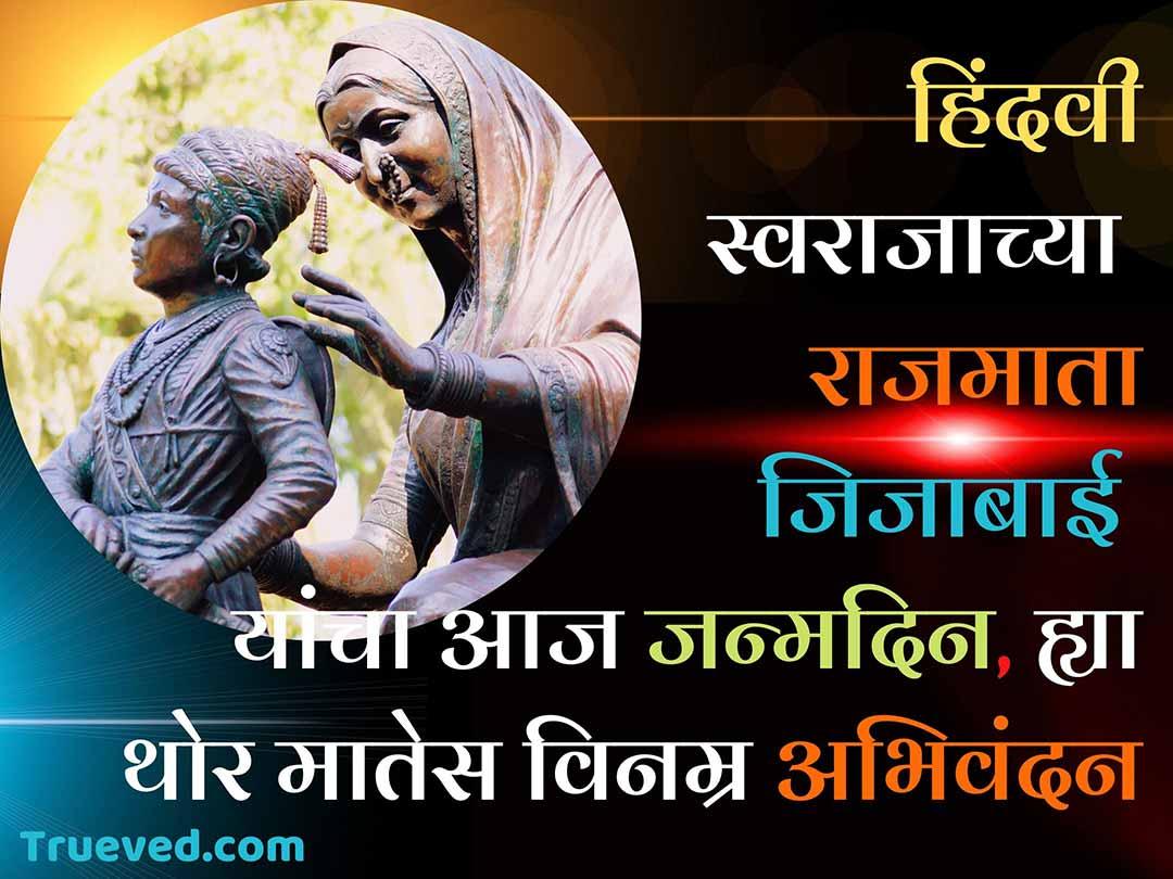 jijamata jayanti image - Trueved.com