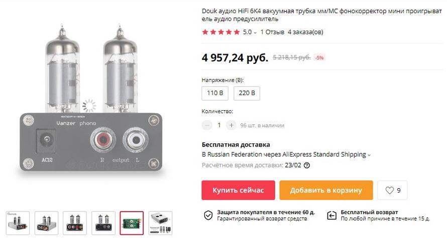Douk аудио HiFi 6K4 вакуумная трубка мм/MC фонокорректор мини проигрыватель аудио предусилитель