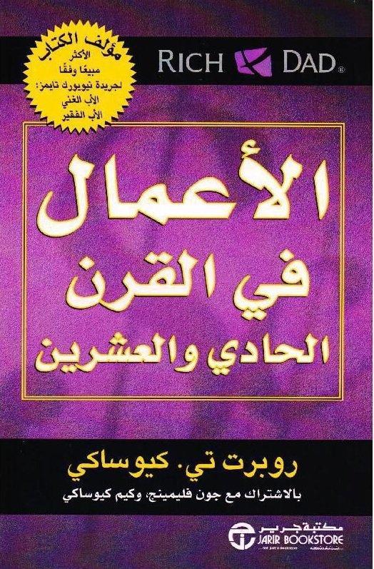 الكتاب الرائع  لــــ روبرت كيوساكي  الأعمال في القرن 21 -PDF/