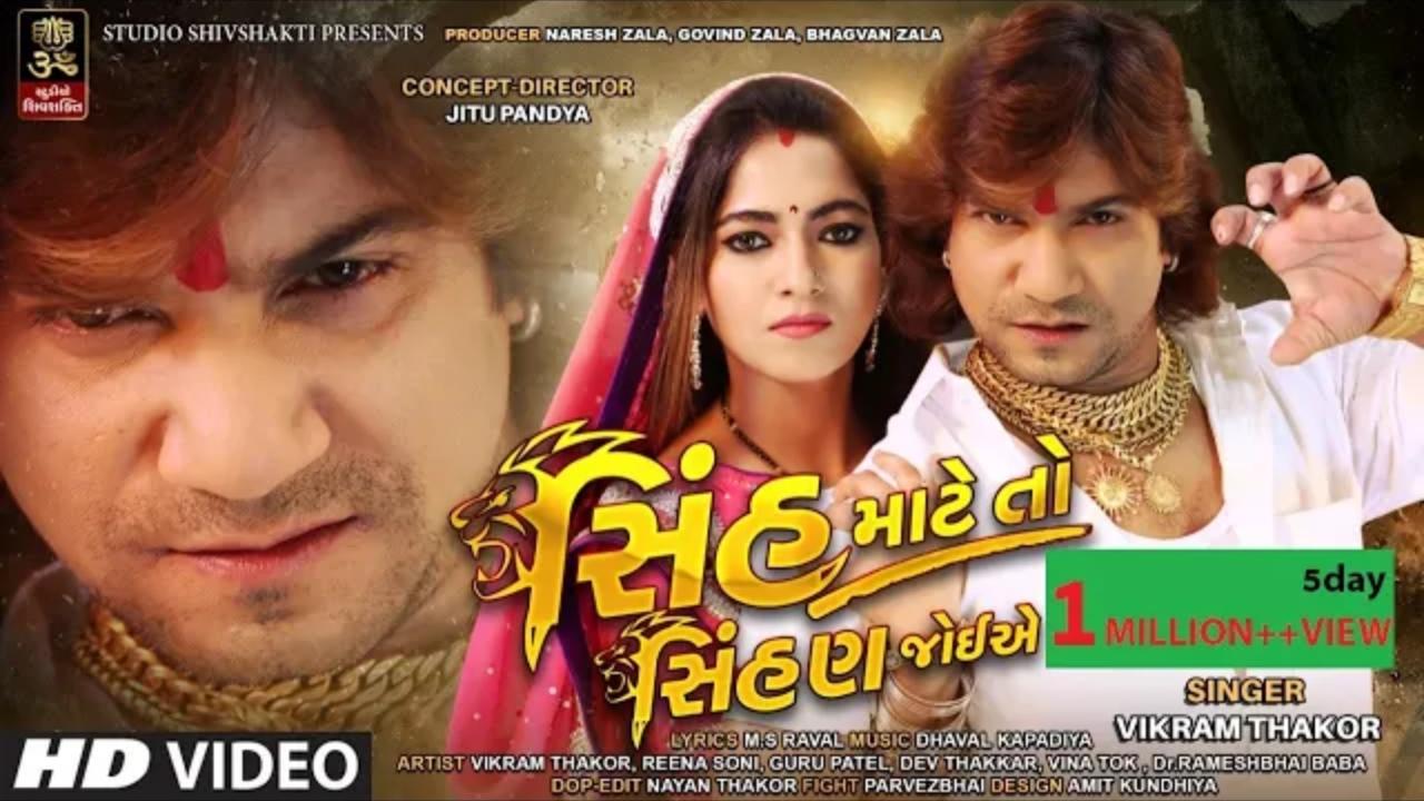 Gujarati Movie Sinh mate to sihan joeye : Vikram Thakor na picture