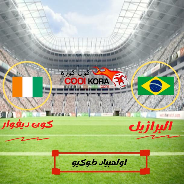 تقرير مباراة البرازيل ضد ساحل العاج اولمبياد طوكيو 2020