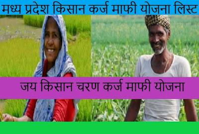 मध्य+प्रदेश+ किसान+कर्ज+माफी+योजना