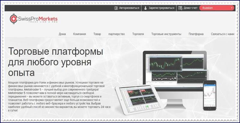 Мошеннический проект swisspromarkets.com – Отзывы, развод. Компания SwissPro Markets мошенники