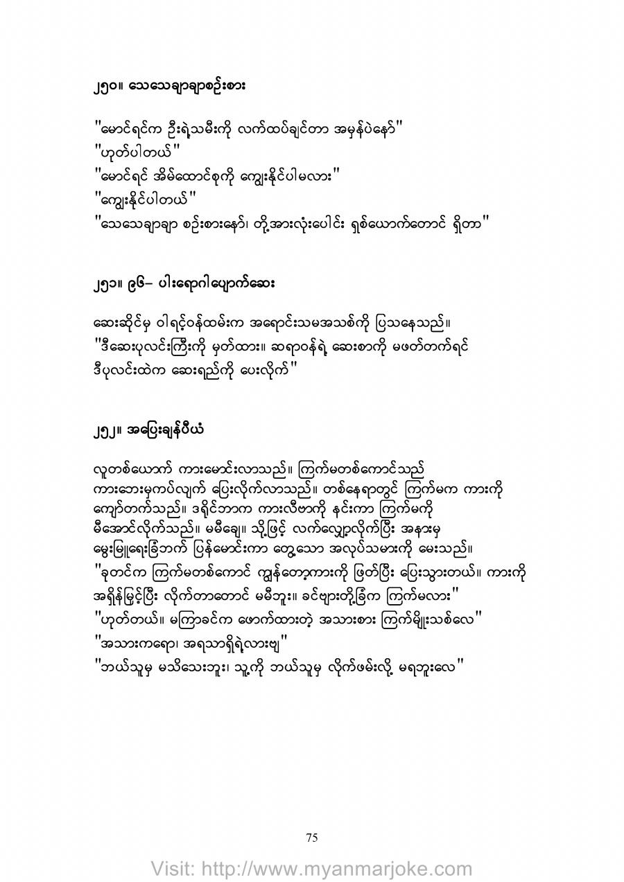 Think Carefully, myanmar jokes