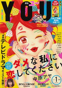 Dame na Watashi ni Koishite Kudasai de Aya Nakahara