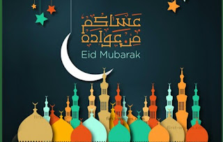 eid mubarak 2019 hijriyah