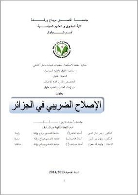 مذكرة ماستر: الإصلاح الضريبي في الجزائر PDF