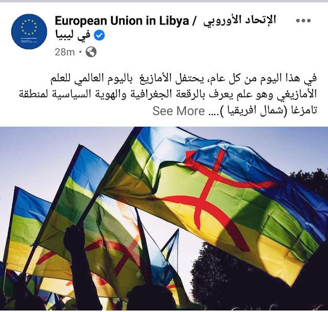اليوم العالمي للعلم الامازيغي ليبيا