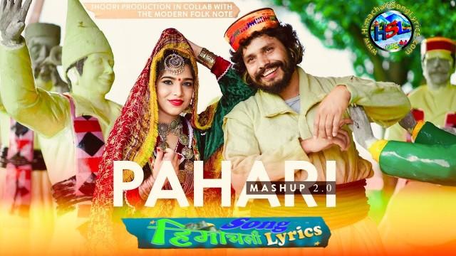 Pahari Mashup 2.0 Song Lyrics - A.C.Bhardwaj | Hrycha Sharma