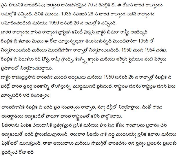 Republic Day Speech in Telugu