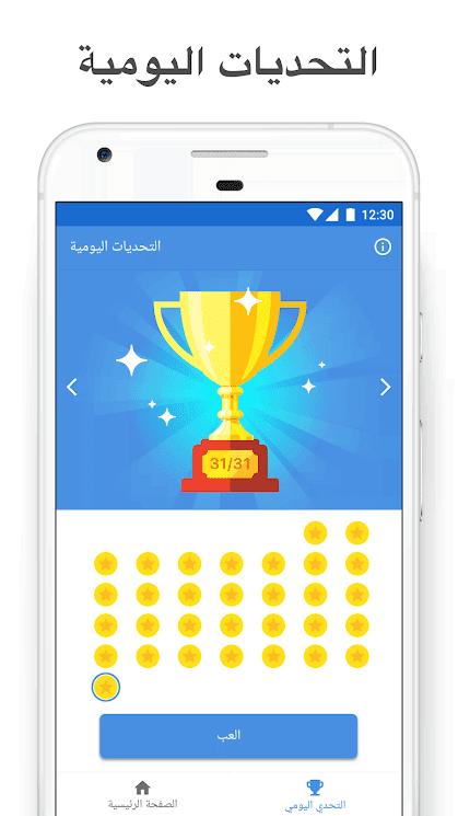 تطبيق سودوكو Sudoku للأندرويد 2019 - صورة لقطة شاشة (4)
