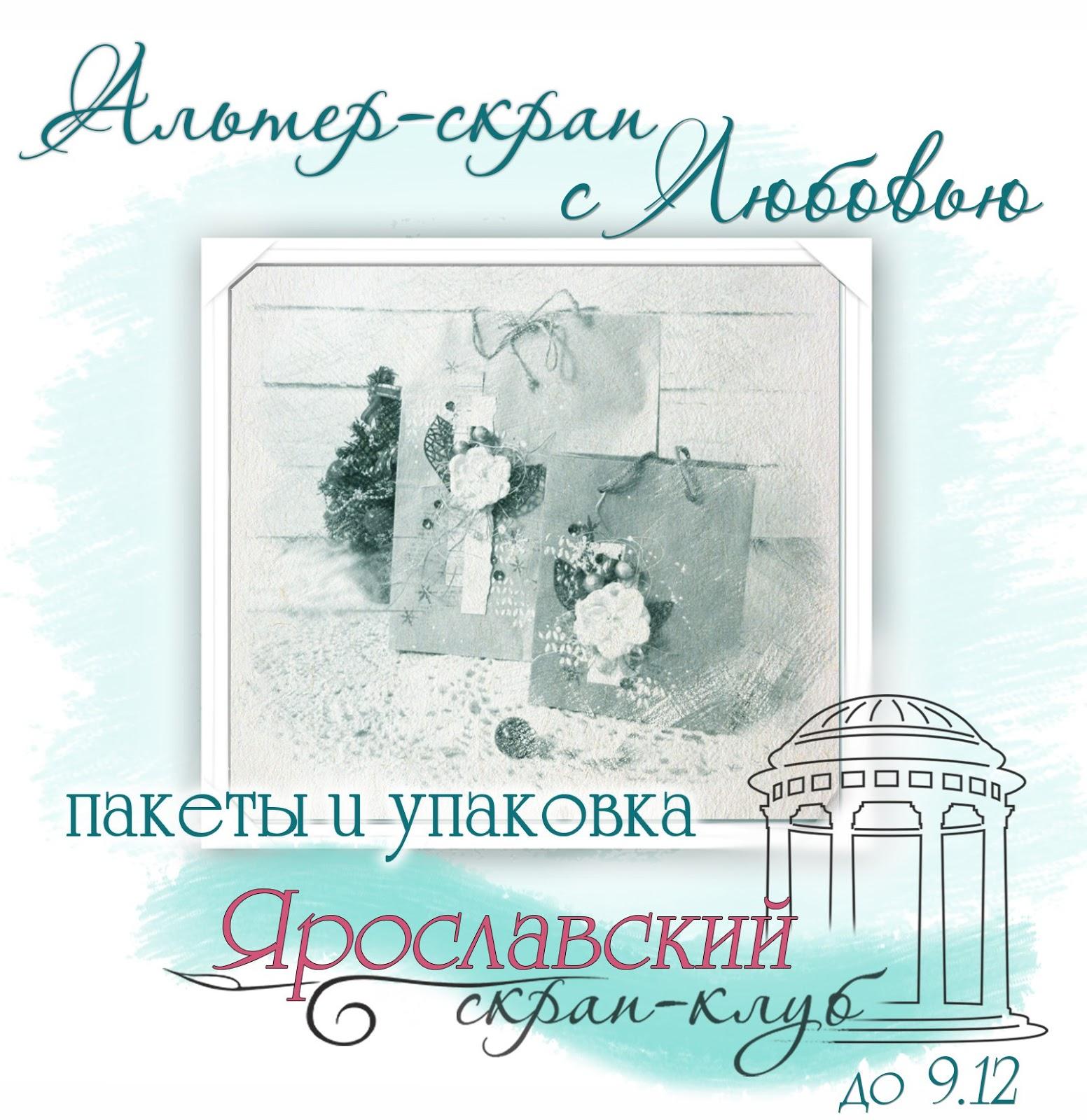 """Пакеты и упаковка"" до 09.12.17"