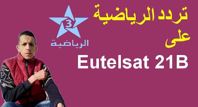 تردد قنوات المغربية الرياضية الارضية  TNT على القمر Eutelsat 21B (21.6°E)