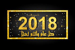 معايدة رأس السنة 2018