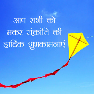 Makar Sankranti Pics with Children and Kites