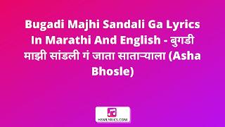 Bugadi Majhi Sandali Ga Lyrics In Marathi And English - बुगडी माझी सांडली गं जाता साताऱ्याला (Asha Bhosle)