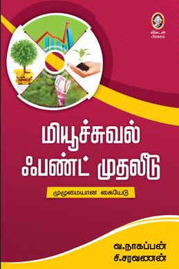 மியூச்சுவல் ஃபண்ட் முதலீடு -  வ.நாகப்பன், சி.சரவணன்
