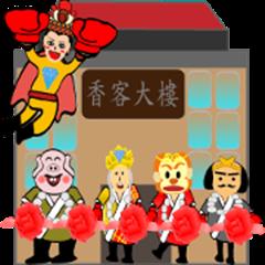 The Silver House Matsu Part 2