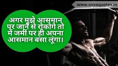 Stubborn Quotes in Hindi