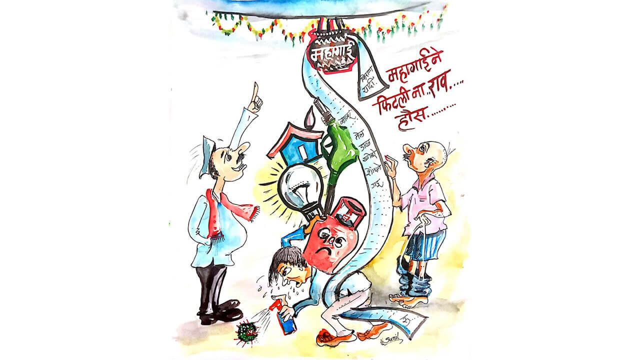 महागाई ची दहीहंडी - व्यंगचित्र | Mahagai chi Dahihandi - Cartoon