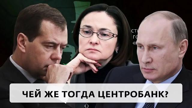 Кто владеет Центробанком?