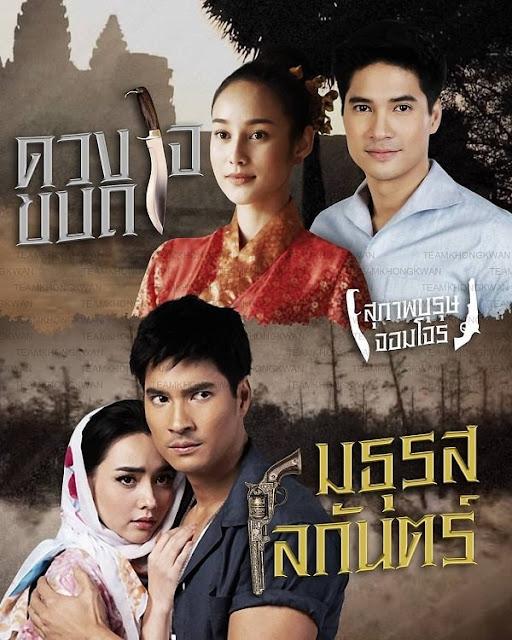 Phim Trái Tim Chàng Dũng Sĩ-Trọn Bộ Thái Lan Mới Nhất 2019