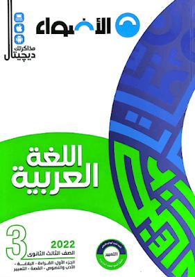 كتاب الاضواء فى اللغة العربية للصف الثالث الثانوى 2022 الجزء الاول