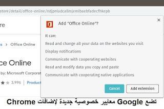 تضع Google معايير خصوصية جديدة لإضافات Chrome