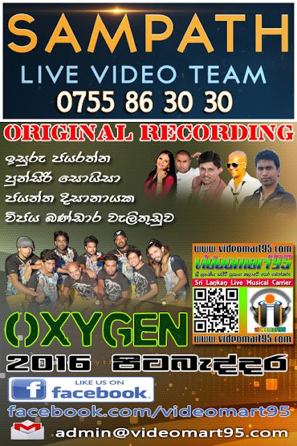 OXYGEN LIVE AT PITABEDDARA 2016