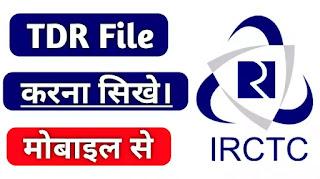 ट्रेन टिकट रिफंड लेने के लिए TDR फाइल कैसे करें ?
