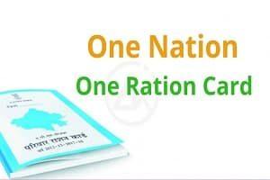क्या है एक राष्ट्र एक राशन कार्ड योजना, कब से होगी लागू और कैसे करें आवेदन पढ़े यहाँ