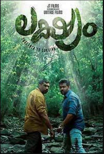 Lakshyam Movie Download