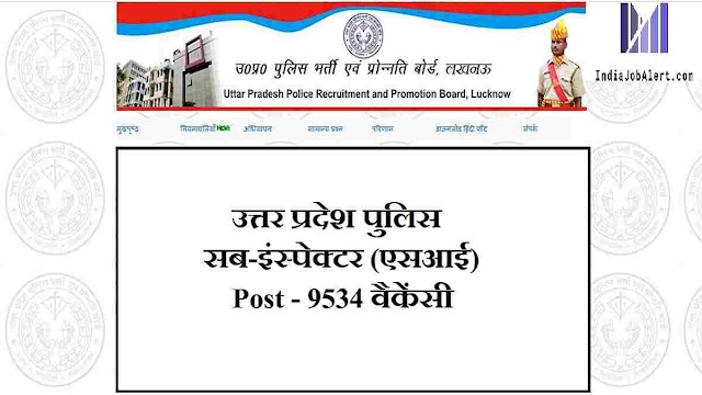 UP Police SI online Form 2021