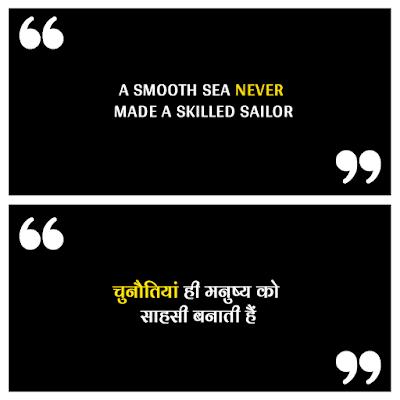 thoughts english to hindi