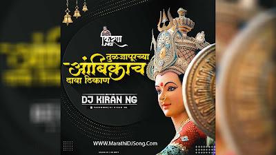 Tuljapurchya Ambikach Dava Thikan - Dj Kiran NG