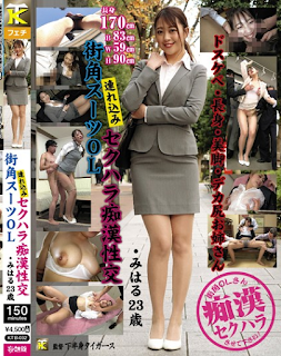 KTB-032 Street Corner Suit OL Brought Sexual HarassmentSexual IntercourseMiharu 23 Years Old
