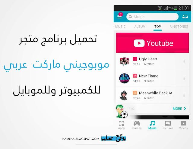 تحميل تطبيق موبوجيني عربي Download Mobogenie 2020 متجر تطبيقات الاندرويد - موقع حملها