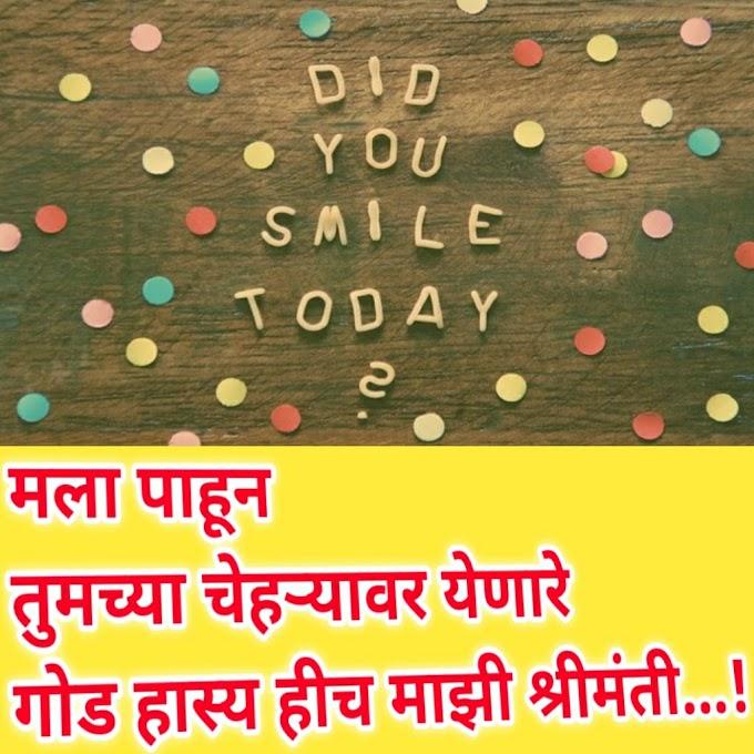 [ #suvichar ] सुविचार मराठी - सुंदर विचार - Good Thoughts In Marathi On Life