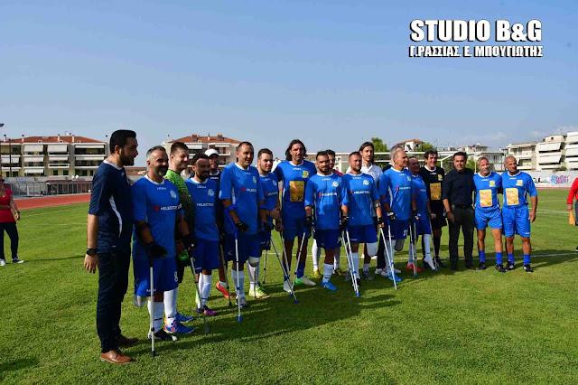 Θρυλικά ονόματα του Ελληνικού ποδοσφαίρου στο Ναύπλιο για το φιλικό με την Εθνική Ακρωτηριασμένων Ελλάδας