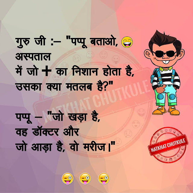 Images Funny SMS in Hindi