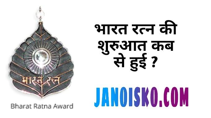 भारत रत्न कब से दिया जा रहा है । Since when is Bharat Ratna being given?